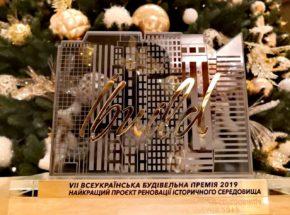 """Компанія """"НЕСТ"""" отримала нагороду за проект – бізнес-центр Hillfort Business Mansion в номінації «Найкращий проект реновації історичного середовища»."""